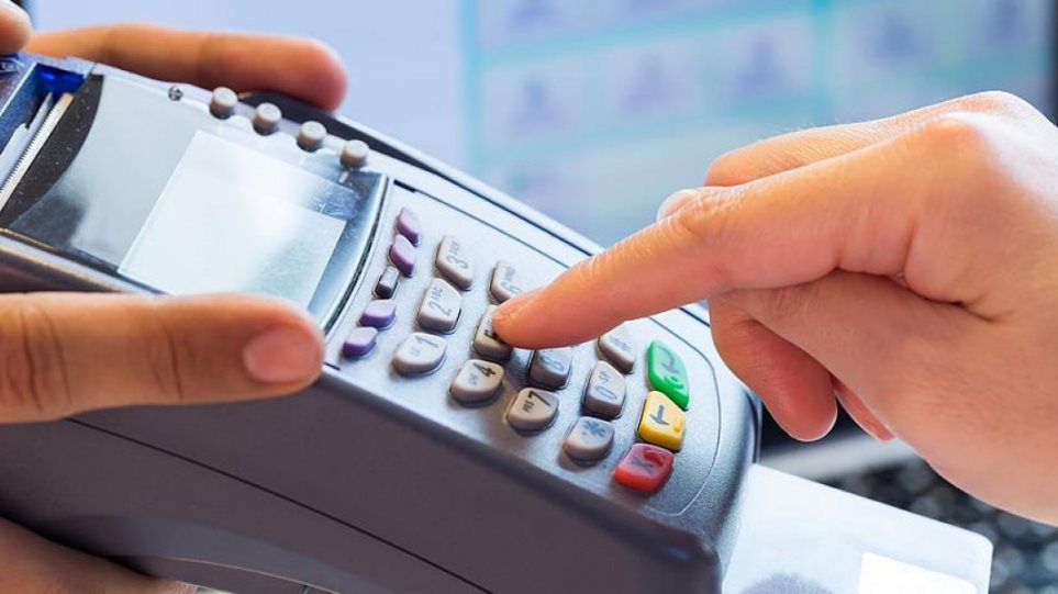 Παγίδα για όσους δεν πιάνουν το όριο δαπανών με κάρτες