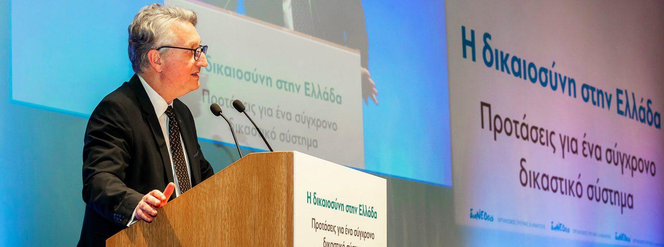 «Η δικαιοσύνη στην Ελλάδα – Προτάσεις για ένα σύγχρονο δικαστικό σύστημα»
