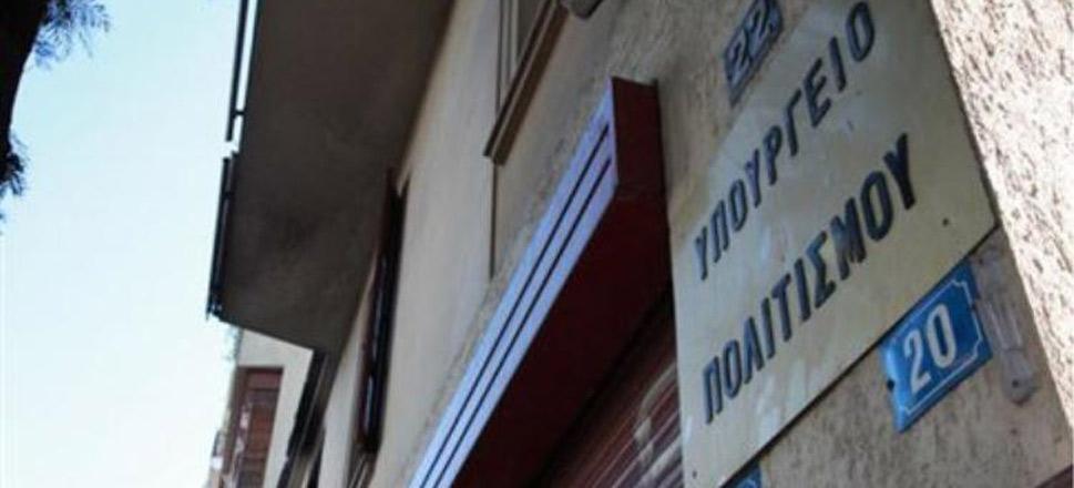 Διώξεις για κακουργήματα -Κατηγορούνται ότι έβαζαν στην τσέπη τους τα χρήματα του ταμείου Αλληλοβοήθειας στο Πολιτισμού