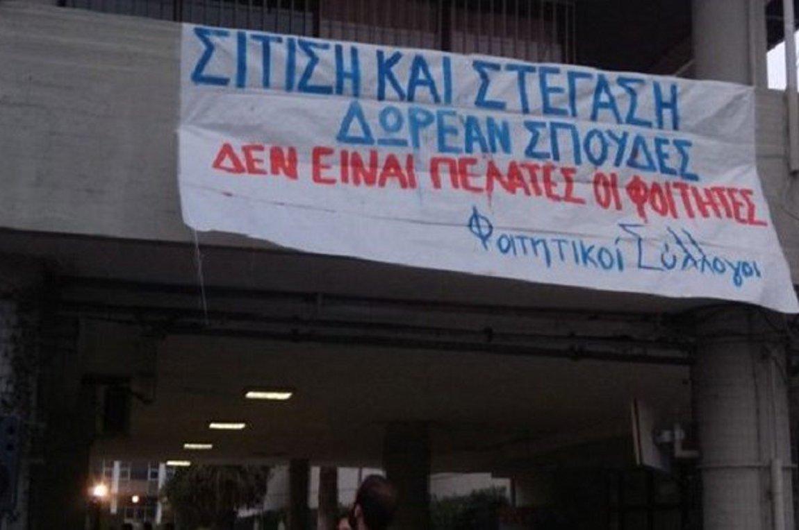 Φοιτητές του ΑΠΘ κατέλαβαν την Πρυτανεία