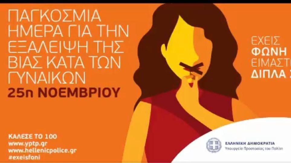 Βίντεο της ΕΛ.ΑΣ. για την Παγκόσμια Ημέρα Εξάλειψης της Βίας κατά των Γυναικών