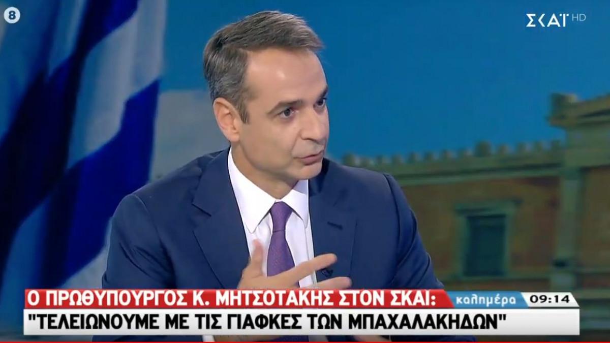 Κυρ. Μητσοτάκης: Αργά αλλά σταθερά αποκαθίστανται η ασφάλεια και η τάξη στη χώρα