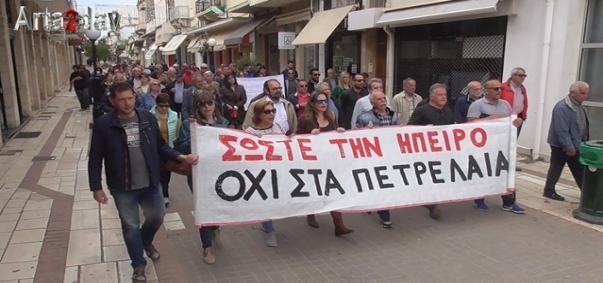 «Καταστολή και φακέλωμα του κινήματος κατά των εξορύξεων στα Ιωάννινα» (ΒΙΝΤΕΟ)