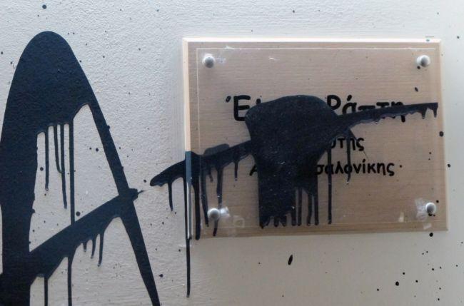 Ανάληψη ευθύνης για την επίθεση στο πολιτικό γραφείο της Ελ. Ράπτη