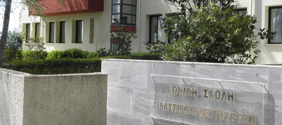 Αντικατάσταση μέλους του Διοικητικού Συμβουλίου της Εθνικής Σχολής Δικαστικών Λειτουργών