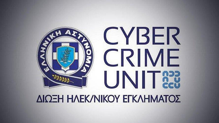 Η Δίωξη Ηλεκτρονικού Εγκλήματος προειδοποιεί: Μην ανοίγετε αυτά τα links και αυτά τα επισυναπτόμενα αρχεία