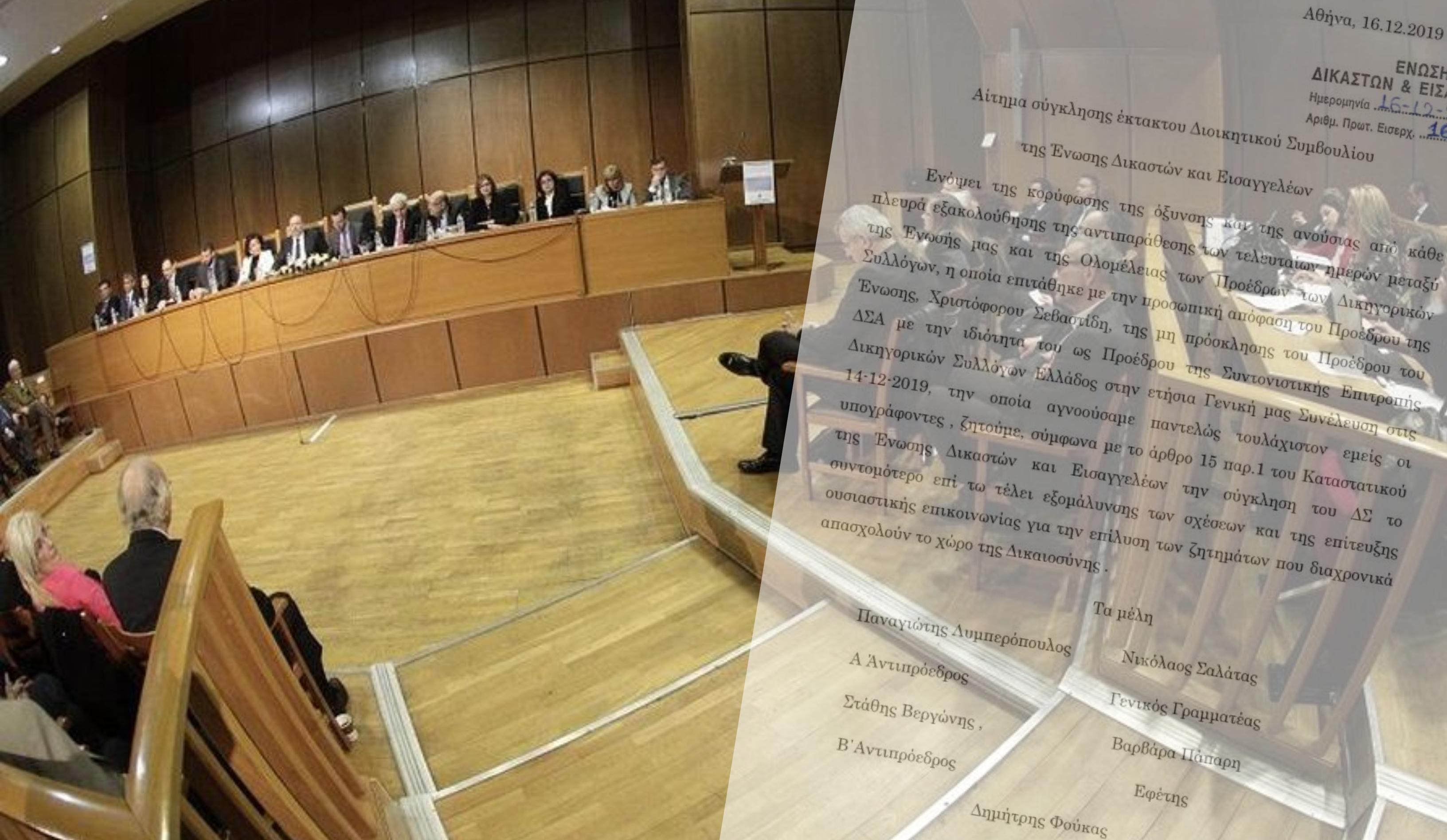 Ρωγμές στην Ενωση Δικαστών Εισαγγελέων – Εκτακτο ΔΣ ζητούν 5 μέλη του