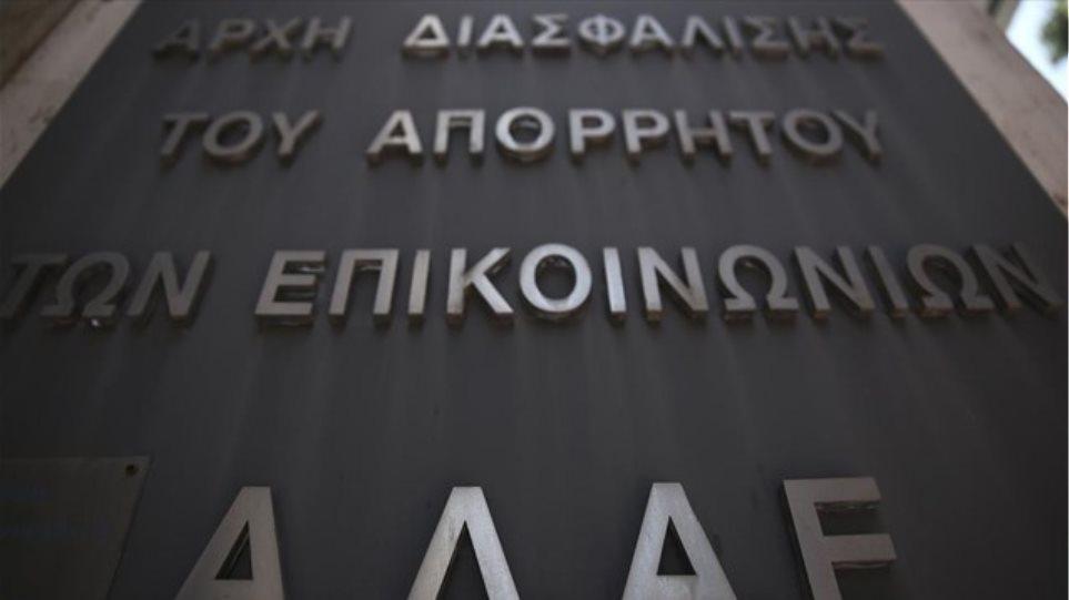 «Βόμβα» ΑΔΑΕ: Αντισυνταγματική η τροπολογία που «χαλαρώνει» την προστασία του τηλεπικοινωνιακού απορρήτου