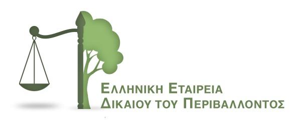 Ανακοίνωση της Ελληνικής Εταιρείας Δικαίου του Περιβάλλοντος σχετικά με την εκλογή της κας Σακελλαροπούλου στην Προεδρία της Δημοκρατίας