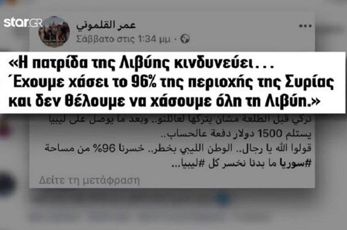Ισλαμιστές ψάχνουν στην Ελλάδα μισθοφόρους για να πολεμήσουν στη Λιβύη