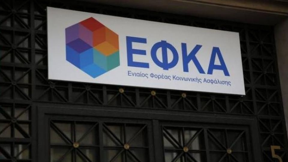 ΕΦΚΑ-Ένωση Εισαγγελέων Ελλάδος: Συνάντηση για διπλοεγγραφές