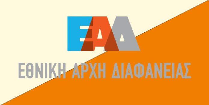 ΕΑΔ: Εντόπισε παραβάσεις στις εκμισθώσεις ακινήτων δήμων