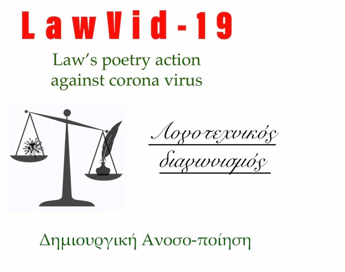 Διαγωνισμός ποίησης και διηγήματος για νομικούς