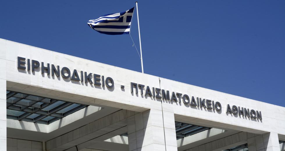 Κλειστές σήμερα όλες οι υπηρεσίες του Ειρηνοδικείου και Πταισματοδικείου Αθηνών