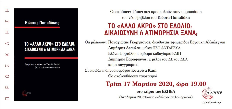 Κώστας Παπαδάκης: Παρουσίαση νέου βιβλίου του