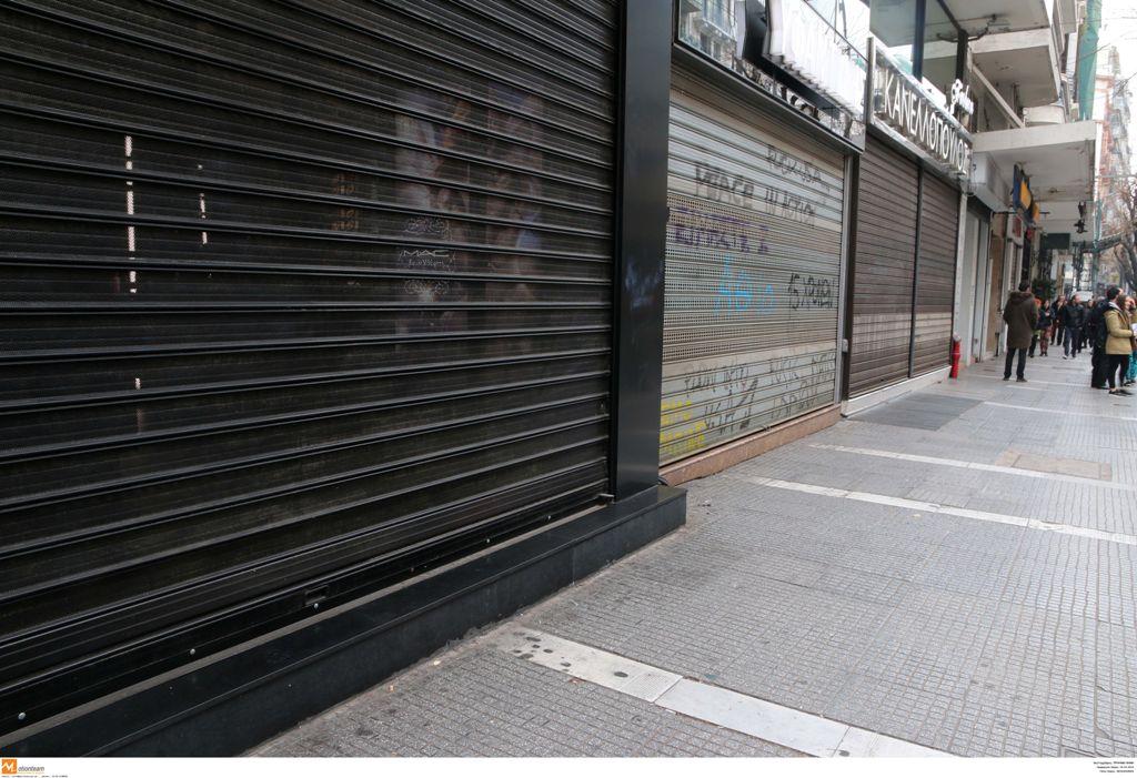 Εμπορικός Σύλλογος Αθηνών: Υποχρεωτικό κλείσιμο των καταστημάτων και μέτρα στήριξης του εμπορίου