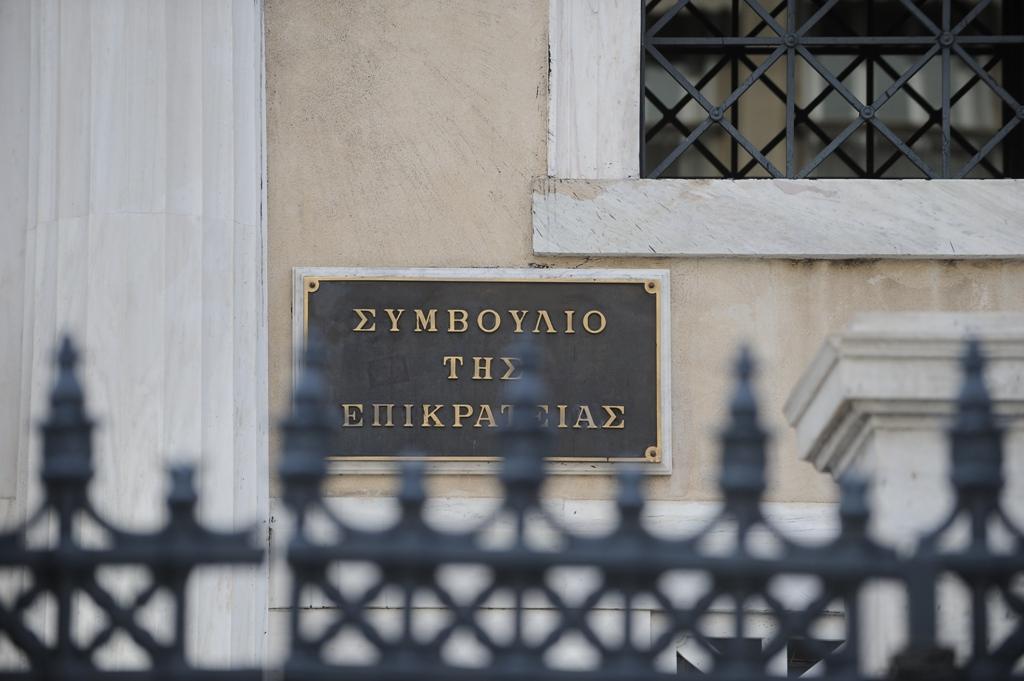 ΣτΕ: Νόμιμη η κατάθεση διαθεσίμων των ΟΤΑ στην Τράπεζα της Ελλάδας