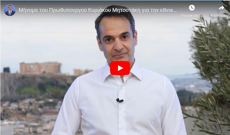 Το μήνυμα του Πρωθυπουργού για την εθνική επέτειο της 25ης Μαρτίου (βίντεο)