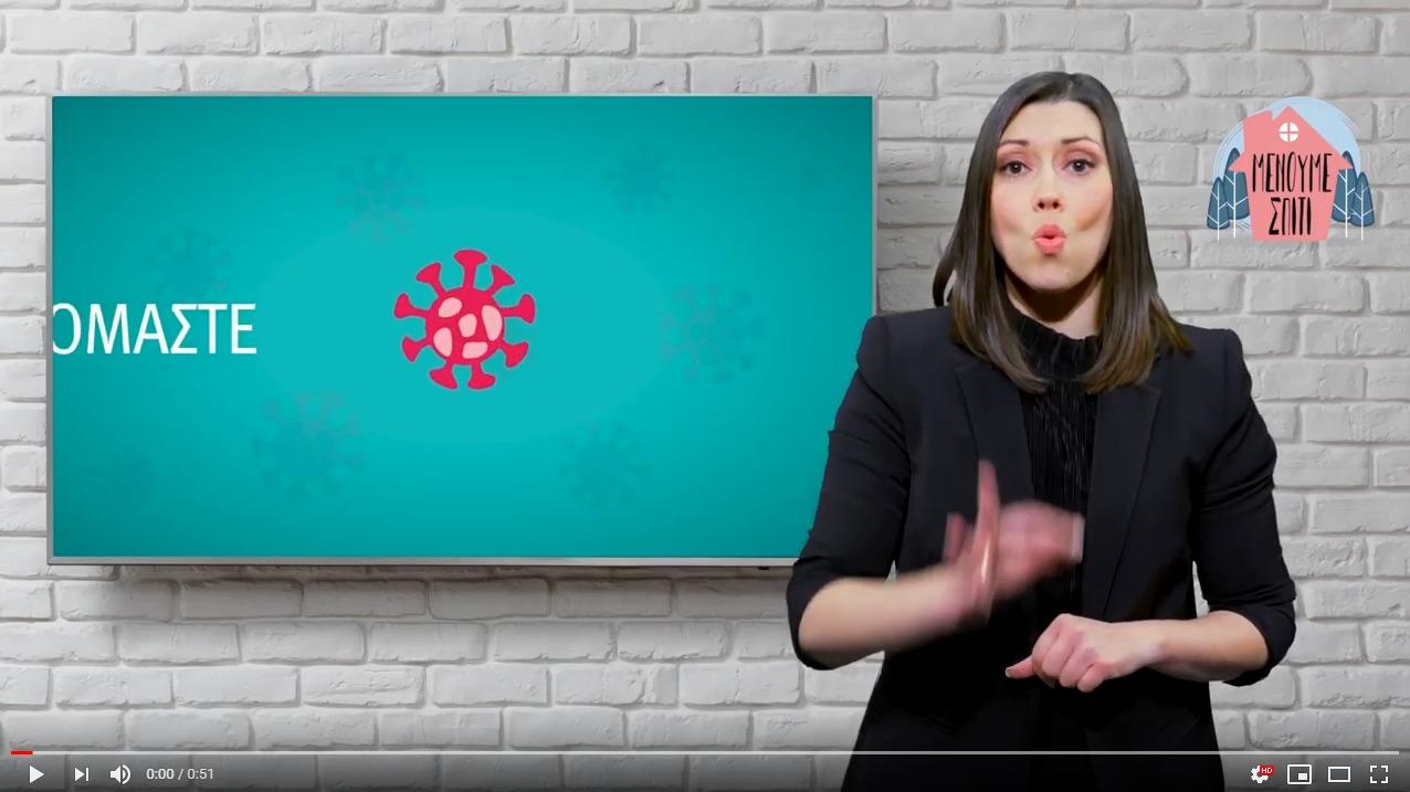 Covid 19: Τα 3 βίντεο του ΕΟΔΥ με απλές οδηγίες στη νοηματική γλώσσα