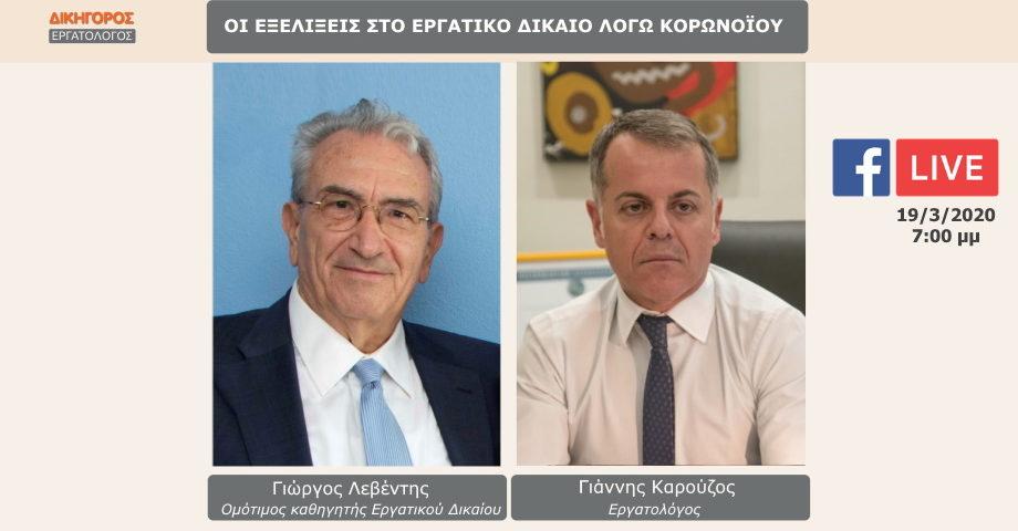 Γιώργος Λεβέντης και Γιάννης Καρούζος συζητούν για τις αλλαγές στις εργασιακές σχέσεις λόγω κορονοϊού (βίντεο)