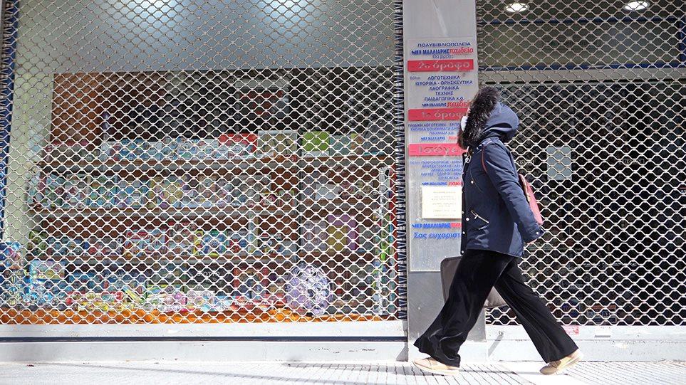 Παρατείνεται το «λουκέτο» στα καταστήματα μέχρι τις 11 Απριλίου