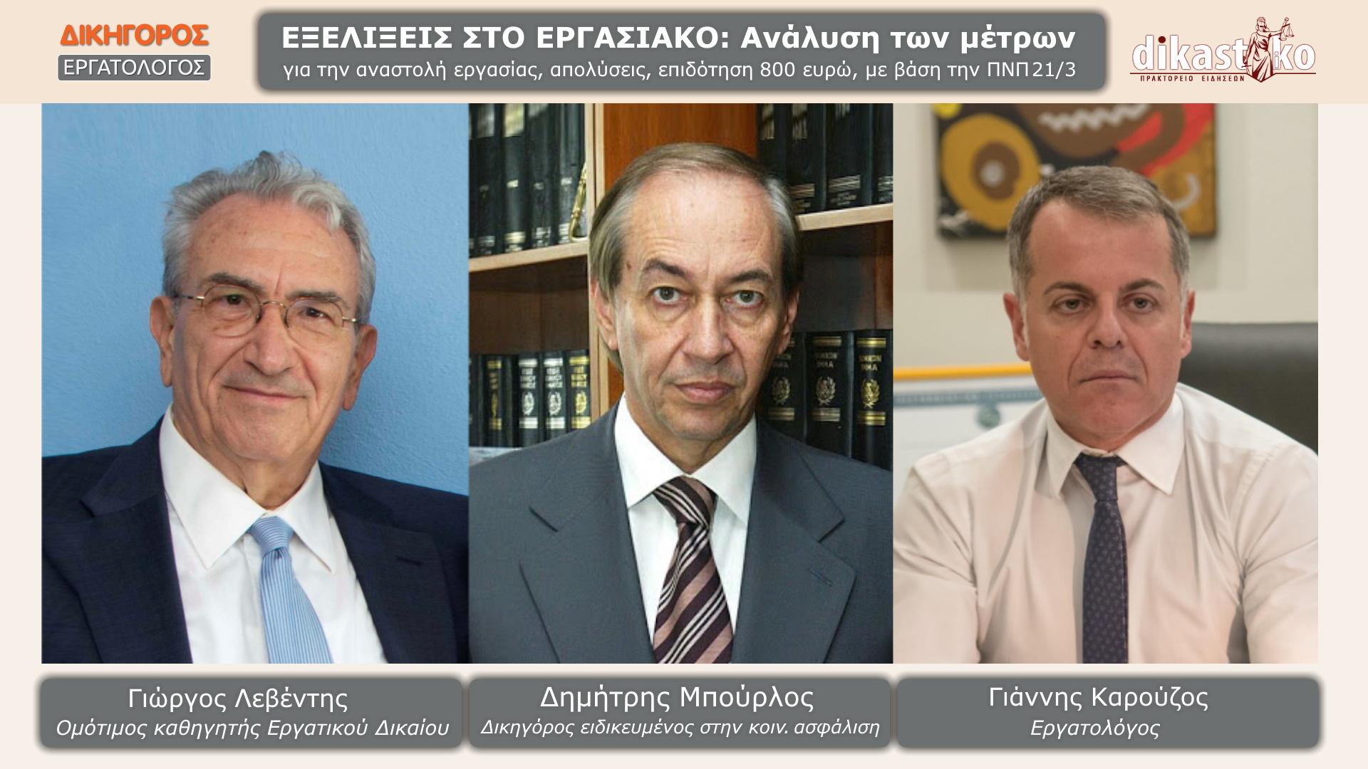 Σε απευθείας μετάδοση η συζήτηση από dikigorosergatologos.gr και dikastiko.gr για την ΠΝΠ της κυβέρνησης και τις επιπτώσεις που μπορεί να έχει στην εργασία