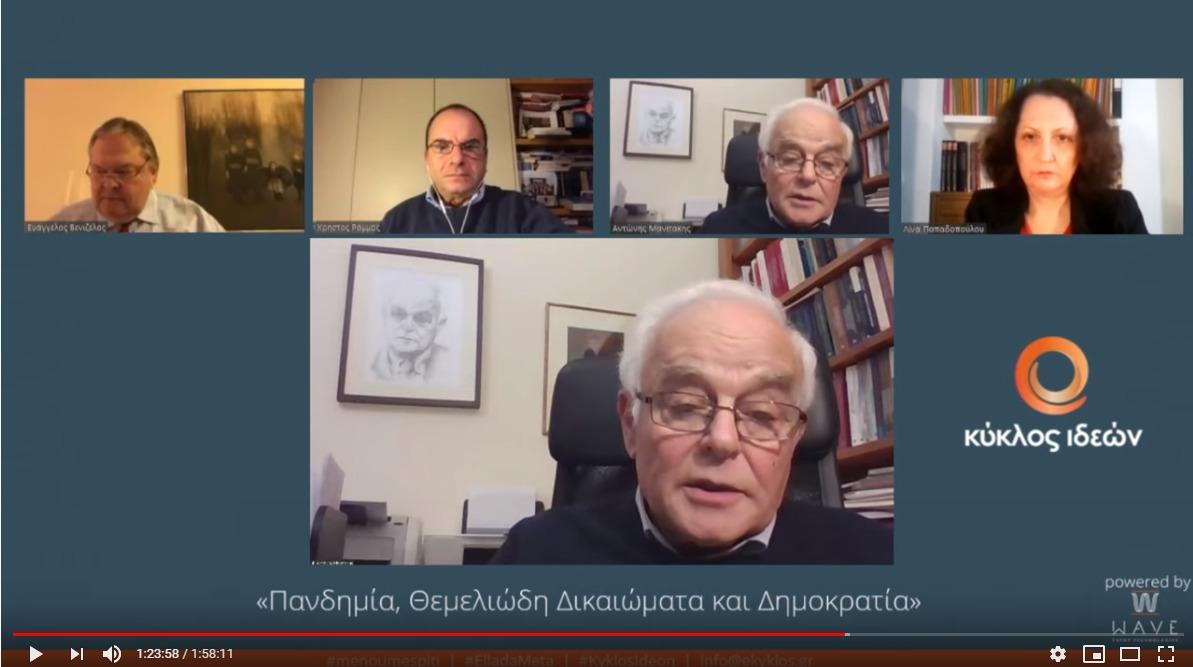 """Σαρμάς, Ράμμος, Μανιτάκης, Παπαδοπούλου, Βενιζέλος: Διαδικτυακή συζήτηση """"Πανδημία, Θεμελιώδη Δικαιώματα και Δημοκρατία"""" (Βίντεο)"""
