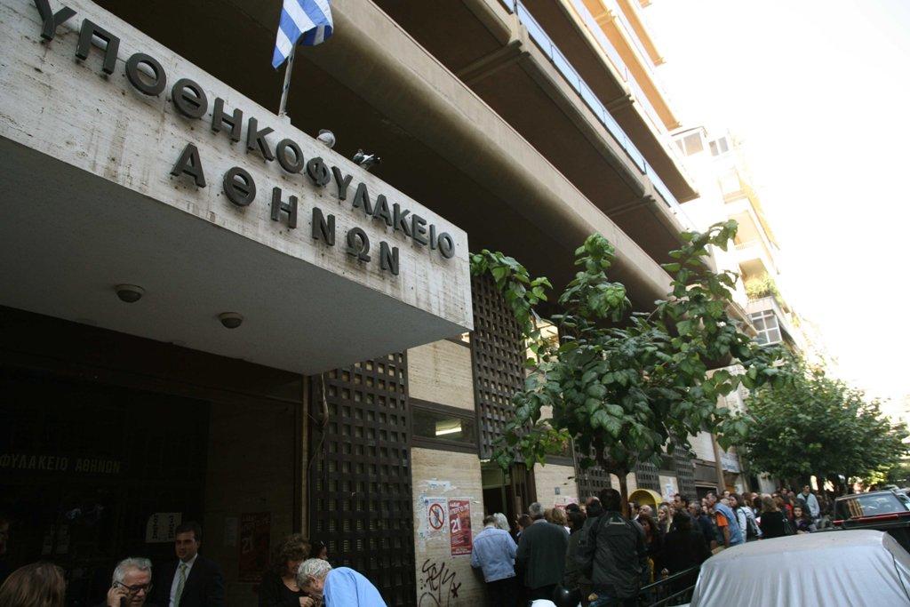 Υποθηκοφυλακείο Αθηνών: Τα μέτρα προστασίας και οι συναλλαγές με το κοινό έως τις 15 Μαΐου 2020
