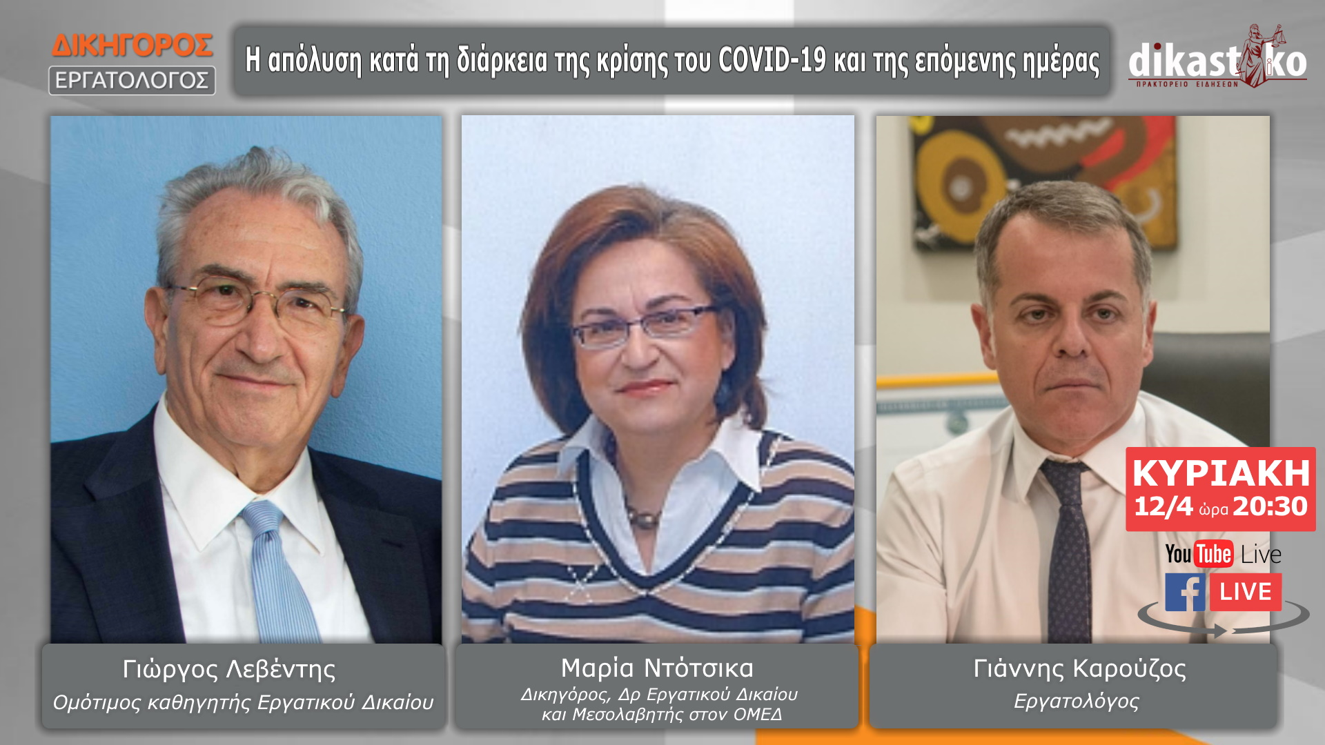 Live streaming: «Η απόλυση κατά τη διάρκεια της κρίσης του COVID-19 και της επόμενης ημέρας»
