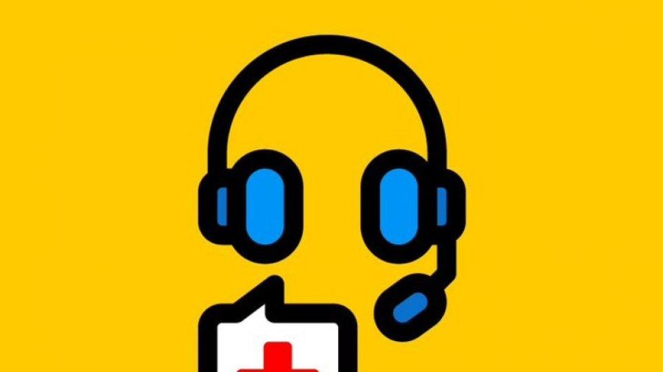Νέα Γραμμή ιατρικής και ψυχοκοινωνικής Βοήθειας για τον Covid19