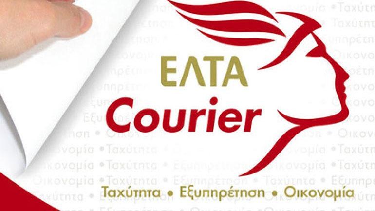 Χωρίς ευρήματα ο έλεγχος στα ΕΛΤΑ Courier