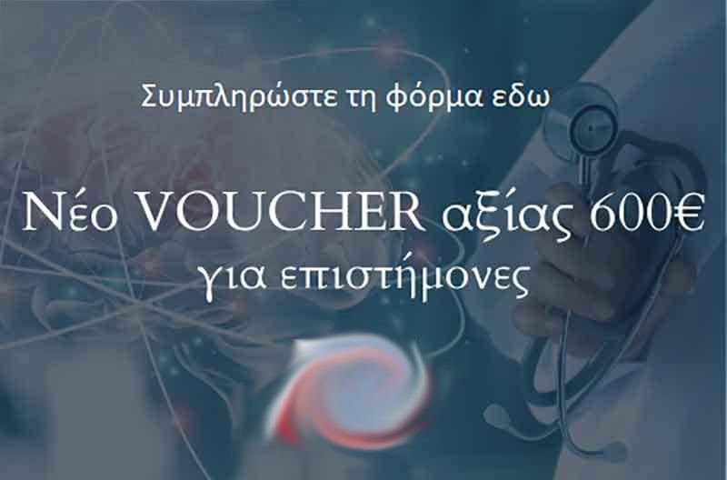 «Βροχή» τα διαφημιστικά μηνύματα προς δικηγόρους για το voucher