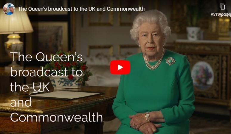 Πρώην στέλεχος παλατιού περιγράφει τη διαδικασία για το διάγγελμα της Βασίλισσας Ελισάβετ