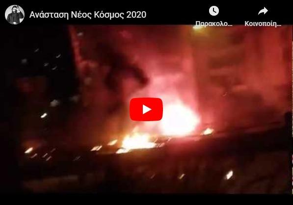 Και φέτος μολότοφ για την Ανάσταση στον Νέο Κόσμο παρά τα μέτρα (βίντεο)