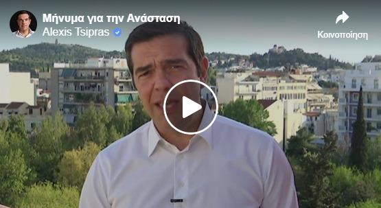 Αλ. Τσίπρας: Η ζωή θα νικήσει, όσο δύσκολες κι αν είναι οι συνθήκες (βίντεο)