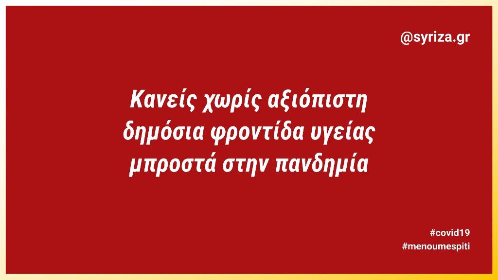 Οι προτάσεις του ΣΥΡΙΖΑ για την καταπολέμηση της πανδημίας και τη στήριξη εργασίας και οικονομίας (βίντεο)