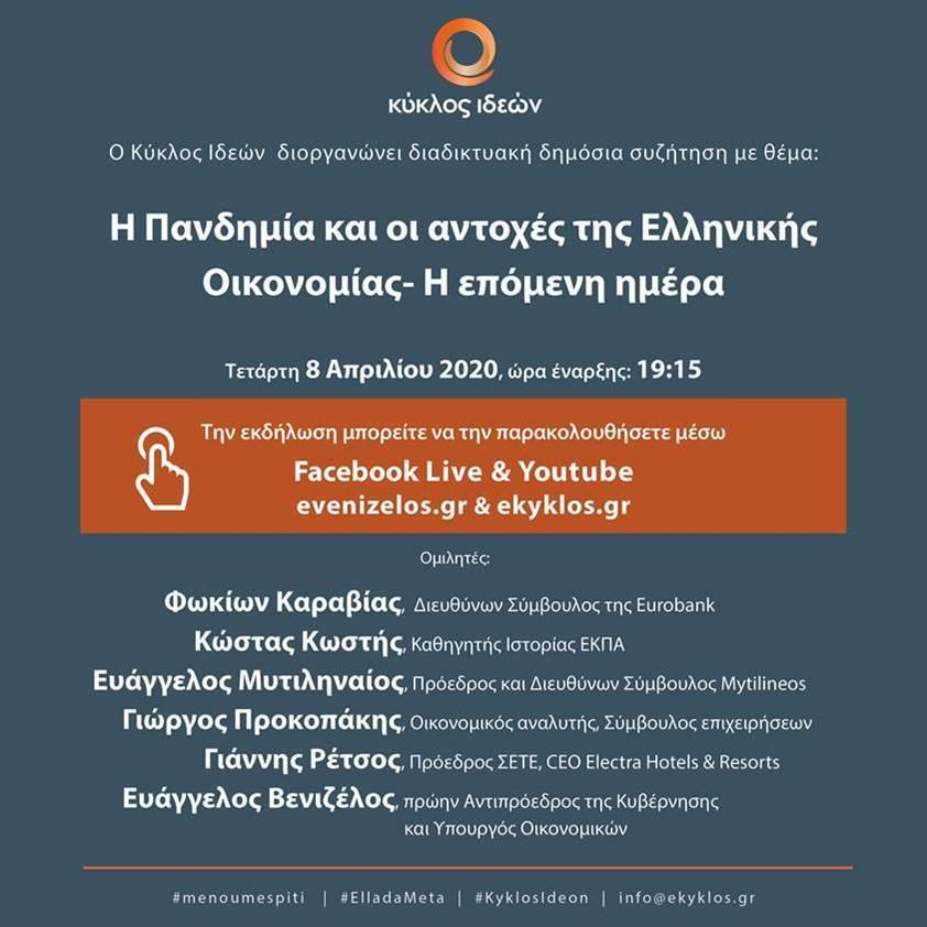 Μυτιληναίος: Δημόσια διαδικτυακή συζήτηση για τις αντοχές της οικονομίας