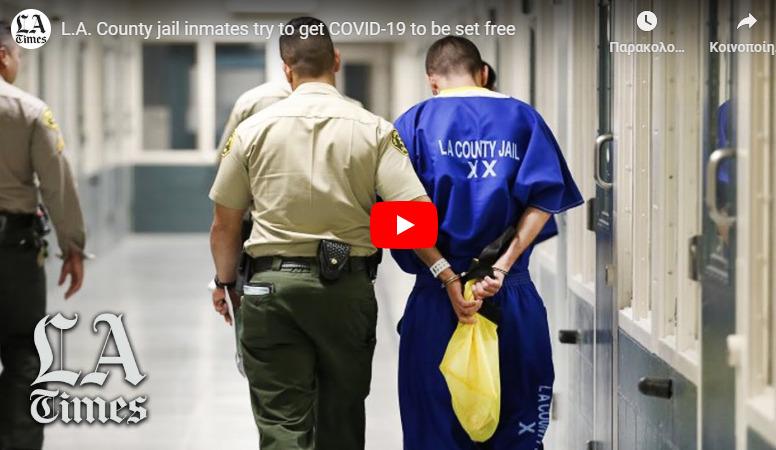 ΗΠΑ – COVID19 : Κρατούμενοι σε φυλακή κόλλησαν ο ένας τον άλλο για να αποφυλακιστούν (βίντεο)