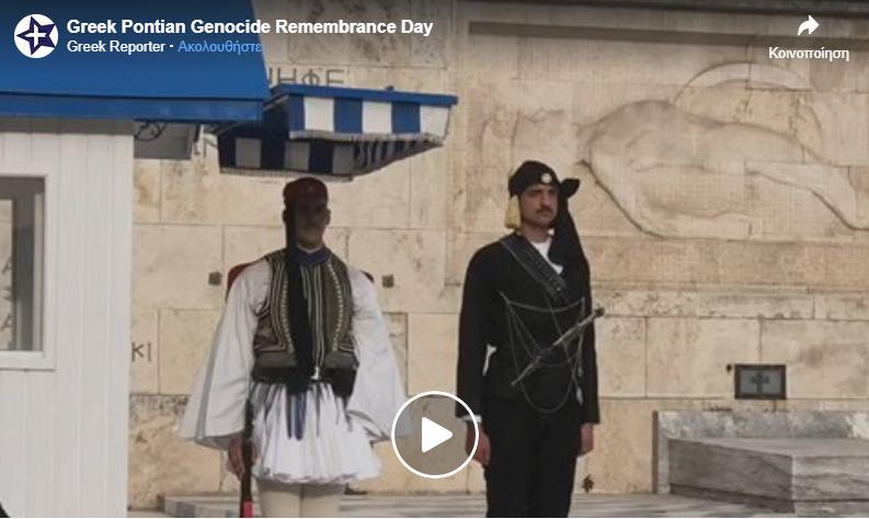 Αλλαγή φρουράς για την Γενοκτονία των Ποντίων στο Μνημείο του Άγνωστου Στρατιώτη (video)