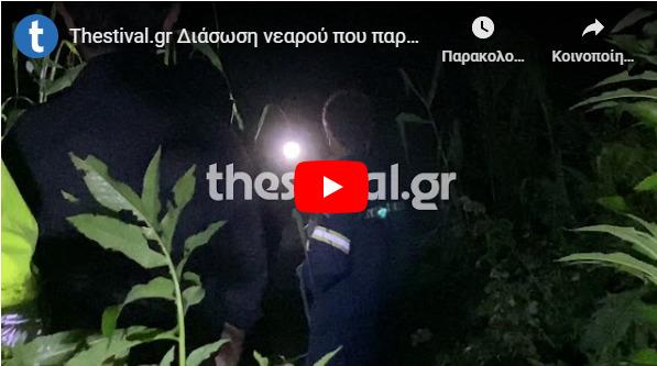 Διάσωση 21χρονου που παρασύρθηκε από χείμαρρο στην Θεσσαλονίκη (βίντεο)