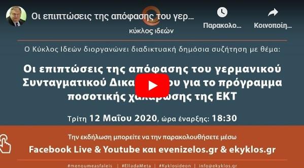 Γ. Στουρνάρας, Β. Σκουρής και Ε. Βενιζέλος για την απόφαση του γερμανικού Συνταγματικού Δικαστηρίου για την ΕΚΤ (βίντεο)