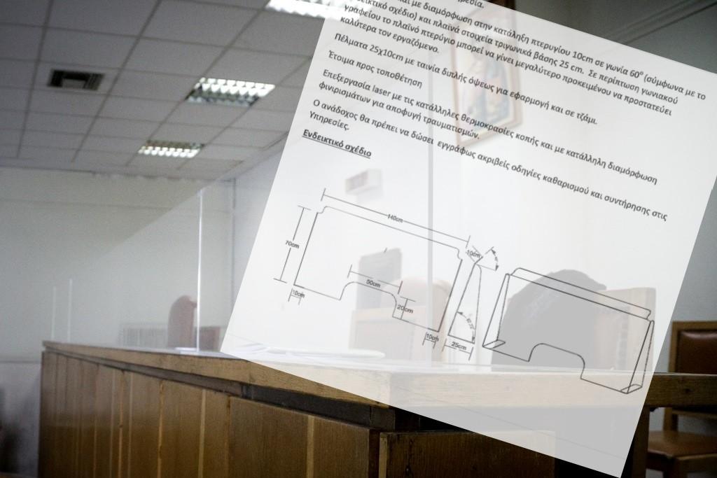 Με ταινίες σήμανσης οι δικαστικές αίθουσες – Σε απόσταση 3 μέτρων η έδρα του δικαστηρίου (δείτε το σχεδιάγραμμα)