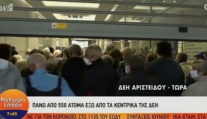 Ουρές στα καταστήματα της ΔΕΗ σε Αθήνα και Θεσσαλονίκη – Πως θα πληρώσετε τον λογαριασμό από το τηλέφωνο