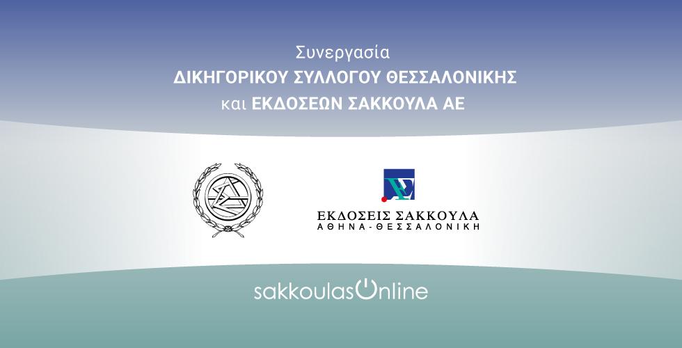 Συνεργασία του Δικηγορικού Συλλόγου Θεσσαλονίκης με τις Εκδόσεις Σάκκουλα