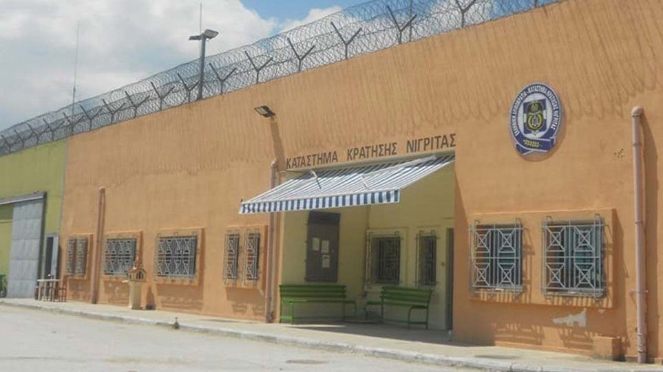 Φυλακές Νιγρίτας: Σύλληψη σωφρονιστικού υπαλλήλου έπειτα από μήνυση κρατουμένου