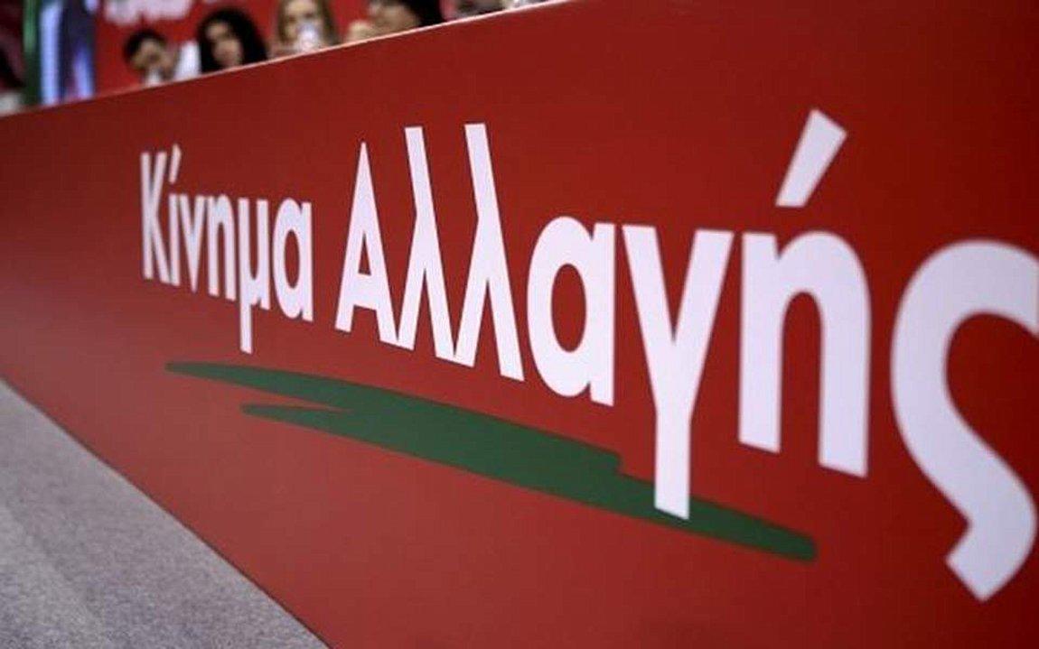 ΚΙΝΑΛ-Αποστολάκης: Πρόκειται για πλήρη απαξίωση του πρωθυπουργού