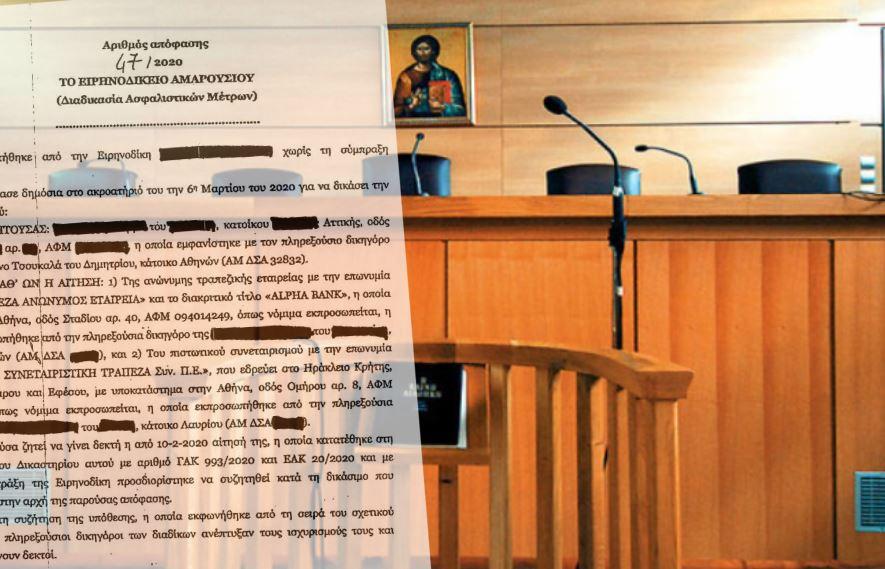 Αποκάλυψη: Δικαστική απόφαση αναστέλλει πλειστηριασμό για οφειλή1.044.996,42 ευρώ, συζύγου επιχειρηματία!!!
