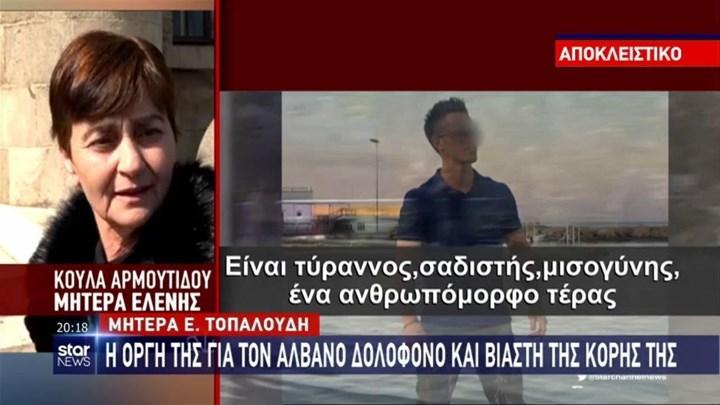 Ξεσπά η μητέρα της Ελένης Τοπαλούδη για τις δηλώσεις του 21χρονου Αλβανού