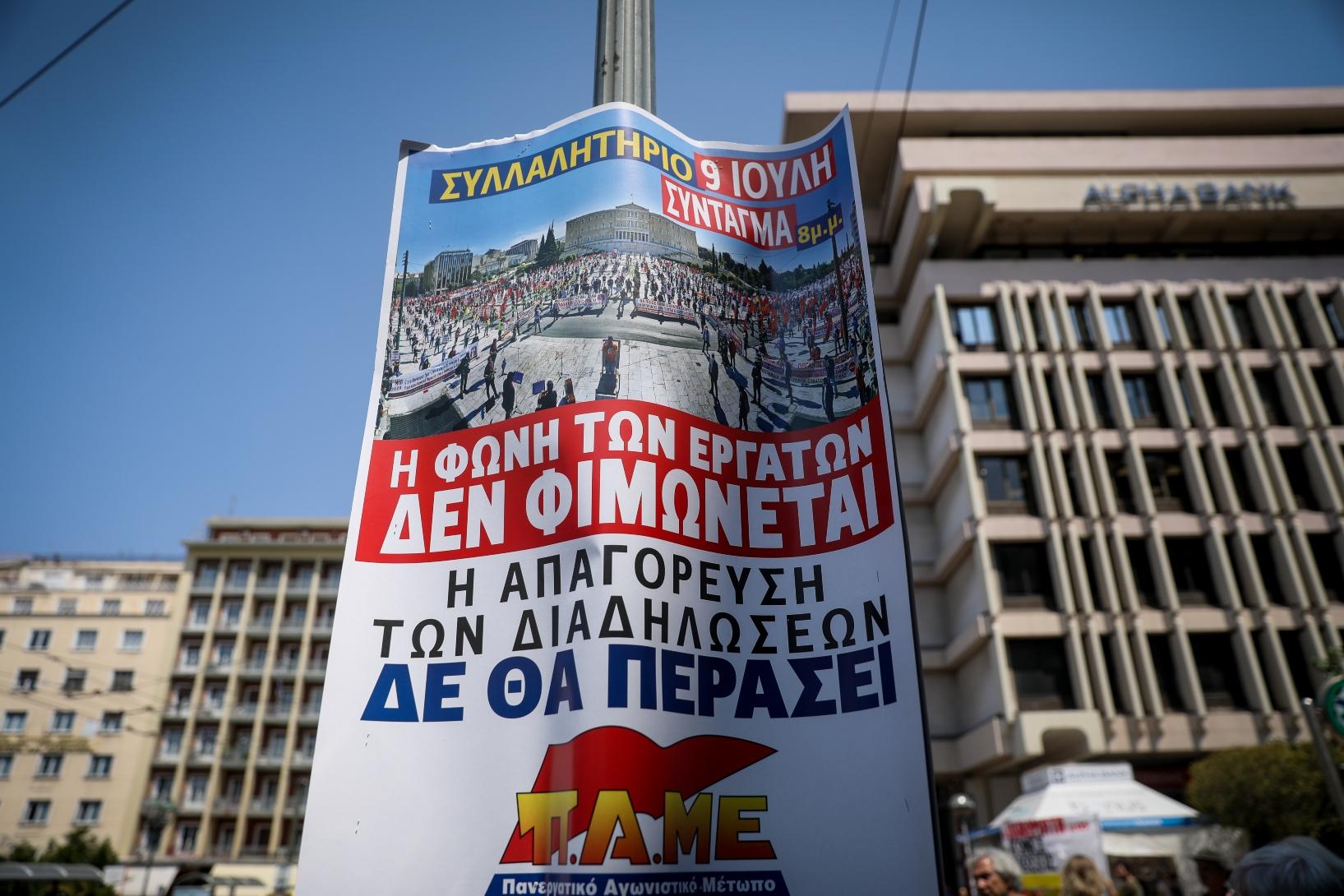 Η απαγόρευση διαδηλώσεων έφερε… διαδηλώσεις