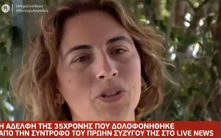 Κορωπί – Σοκάρει η αδερφή του θύματος: «Τα παιδιά παρακαλούσαν για τη ζωή της μαμάς τους»